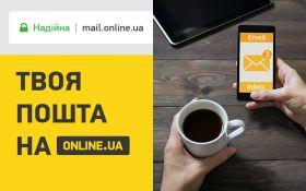 Потеряли ящик на Яндекс или Мэйл.ру? Пользуйтесь почтовым сервисом ONLINE.UA