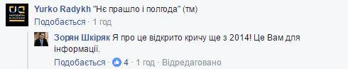 Не только соцсети: Шкиряк рассказал, что еще российское нужно запретить (2)
