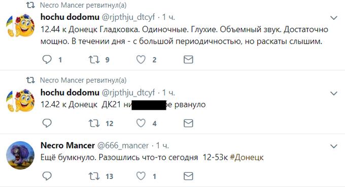 На Донбассе обострение: жители Донецка жалуются в сети на взрывы (1)