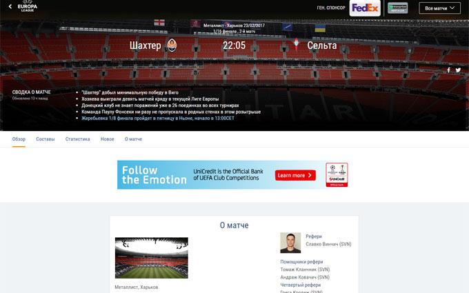 """В УЕФА оконфузились со стадионом """"Металлист"""": опубликованы фото (1)"""