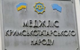 Окупанти в Криму хочуть привласнити майно Меджлісу - деталі