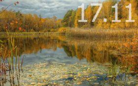Прогноз погоды в Украине на 17 ноября