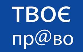 Твое пр@во: в Украине запустили приложение для защиты прав переселенцев с Крыма и Донбасса, пострадавших от насилия
