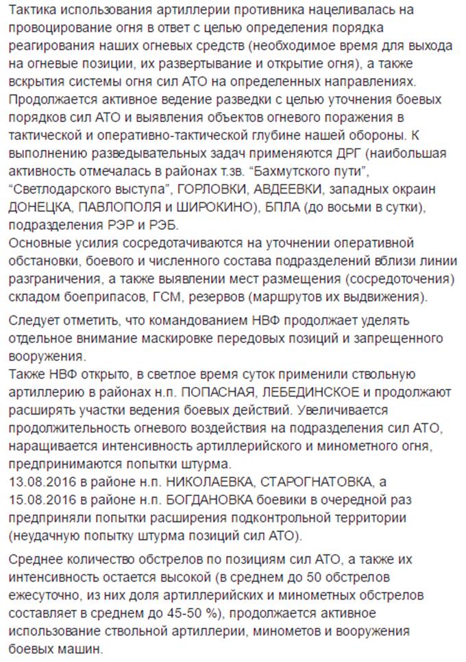 Український переговірник оприлюднив тривожні дані про війну на Донбасі: опублікований документ (3)