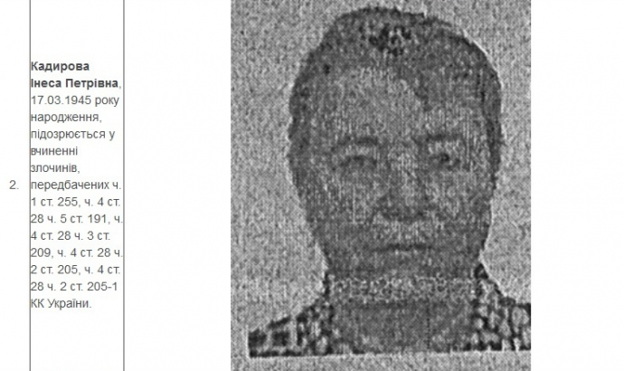 Мати одіозного нардепа оголошена в розшук (1)