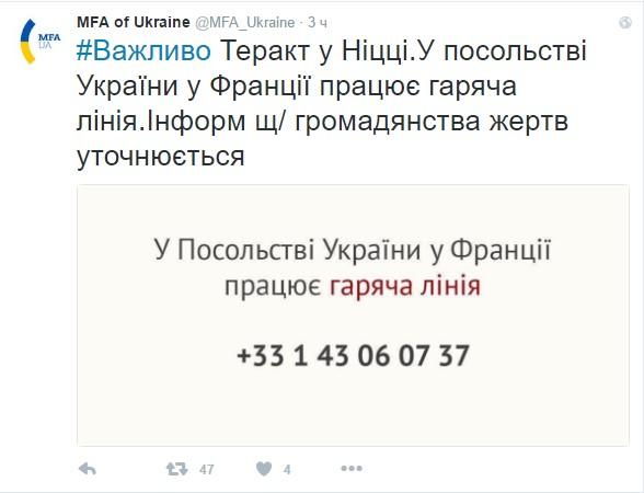 Страшний теракт в Ніцці: стало відомо про загибель українця (1)