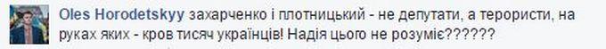 Сестра Савченко викликала бурю в мережі поясненням її слів (2)