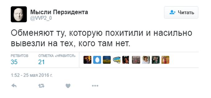 Обмін Савченко: соцмережі вже вибухнули жартами (1)