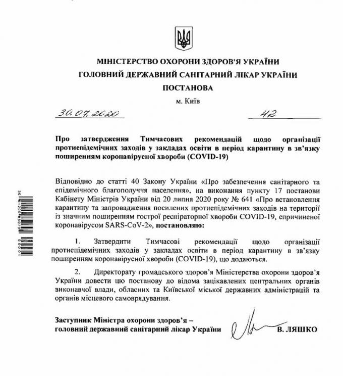 В Україні затвердили нові правила навчального процесу - як вчитимуться школярі з 1 вересня (1)