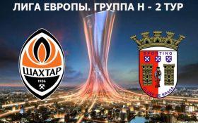 Шахтар - Брага: онлайн трансляція матчу Ліги Європи