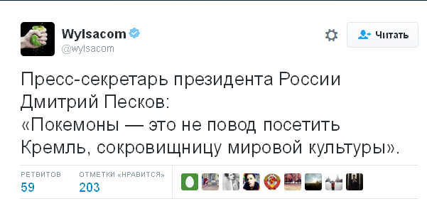 У Путіна висловилися про покемонів у Кремлі: соцмережі веселяться (4)