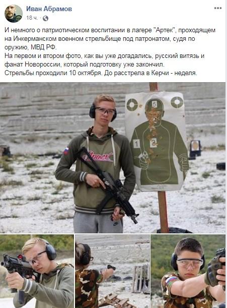 Керченский стрелок научился убивать под патронатом МВД России: рассекречен интересный документ (4)