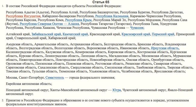 Спецслужби Путіна визнали Крим українським (2)