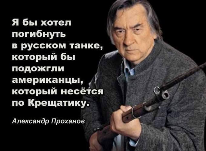 Хочу загинути в танку на Хрещатику: соцмережі висміяли слова путінського ідеолога (1)
