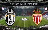 Ювентус - Монако - 2-1: онлайн матча и видео голов