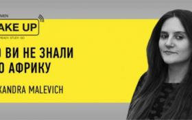 "Олександра Малевич: ""Що ви не знали про Африку"" - ексклюзивна трансляція на ONLINE.UA"
