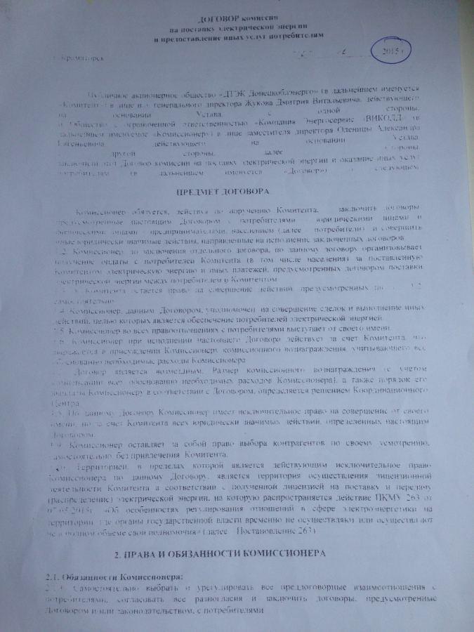 Журналіст показав, як компанія Ахметова пов'язана з бойовиками ДНР: опубліковані документи (2)