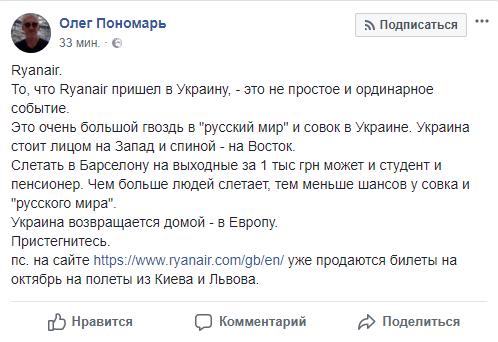 Приход Ryanair в Украину: украинцы бурно отреагировали на знаковое событие (1)