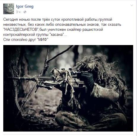 Бойовик ДНР, який застрелив співака Сліпака, убитий - соцмережі (1)
