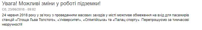 Киевский метрополитен планирует закрыть на вход несколько станций: появились подробности (1)