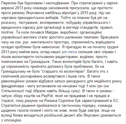 Скандал на Hromadske.tv: реакція соцмереж (12)