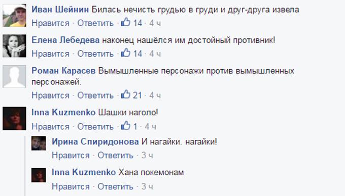 Шаблею його рубай: козаки в Росії оголосили війну покемонам, соцмережі сміються (1)