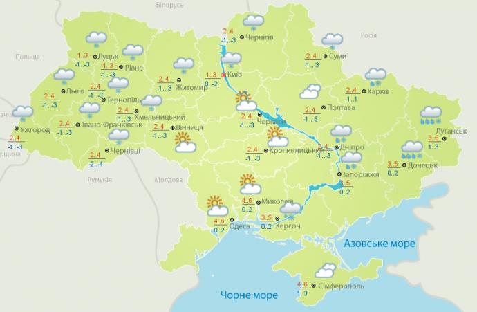 Прогноз погоды в Украине на 21 ноября (1)