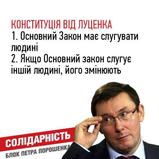 Конституції українських політиків: соцмережі повеселила добірка фотожаб (6)