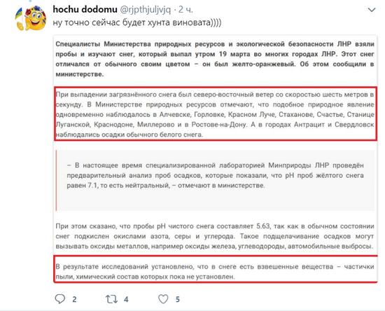 На Донбассе выпал снег необычного цвета: соцсети теряются в версиях (3)
