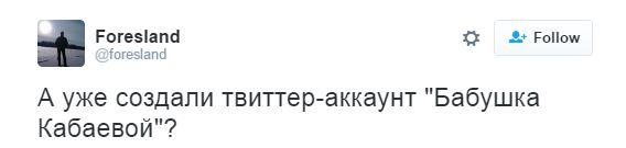 """Багата бабуся """"коханки Путіна"""" підірвала соцмережі (4)"""