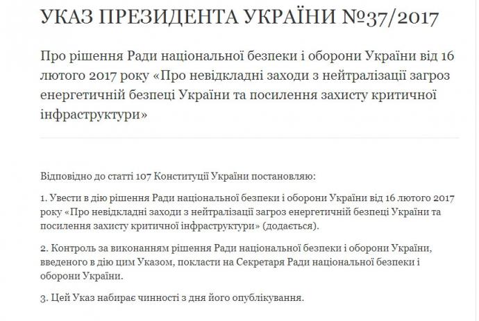 Порошенко прийняв важливе рішення у зв'язку з блокадою на Донбасі: з'явився документ (1)