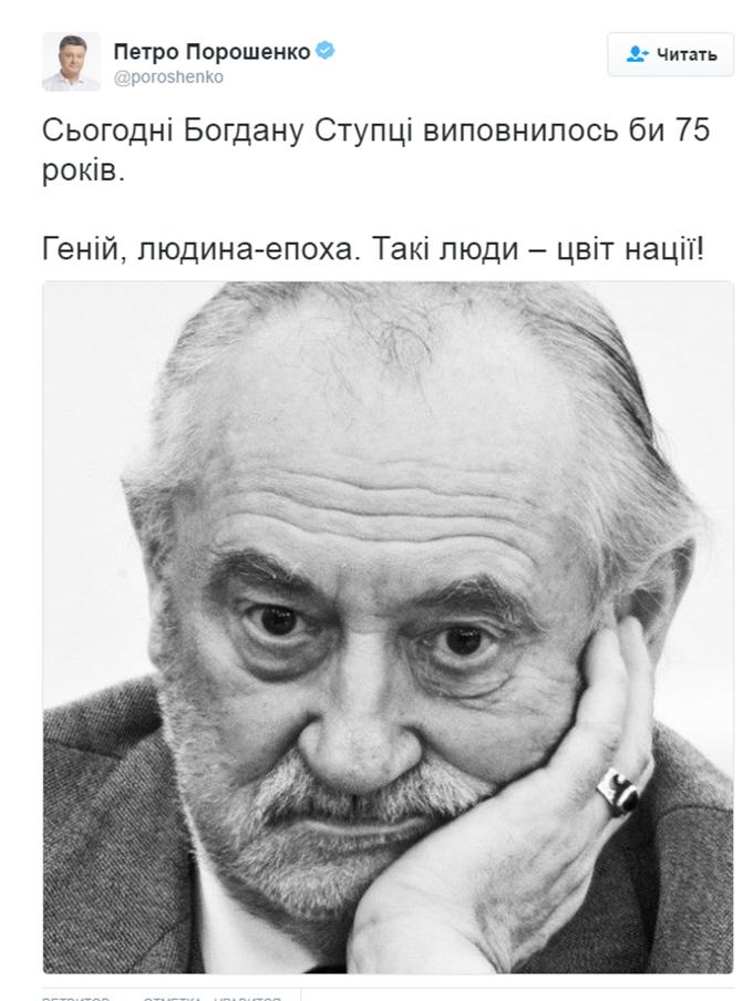 Цвіт нації: Порошенко згадав знаменитого українського актора (1)