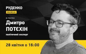 Политолог Дмитрий Потехин - 28 апреля в прямом эфире ONLINE.UA