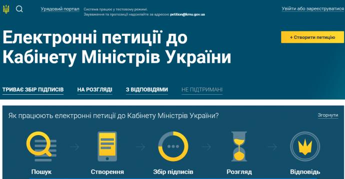 """Гройсман оголосив про запуск нового інструменту """"електронної демократії"""" (1)"""