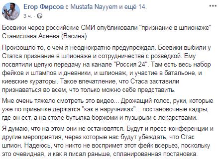 """Боевики выбили из пленного украинского журналиста """"признания"""" в шпионаже: в Украине отреагировали (1)"""