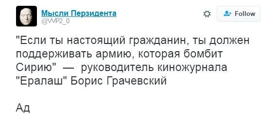 """Слова автора """"Єралашу"""" про Росію і Сирію обурили соцмережі (1)"""