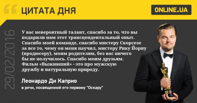 29 февраля в Украине и мире: главные новости дня (2)
