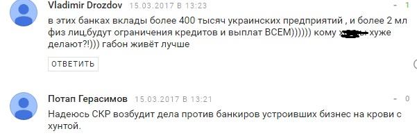 Громкое решение СНБО по российским банкам: в РФ перевозбудились (1)