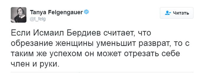Обрізати всіх жінок: заява муфтія в Росії підірвала мережу (4)