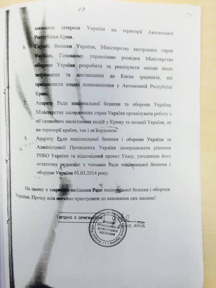 Громкая стенограмма СНБО времен аннексии Крыма: опубликован полный документ (36)