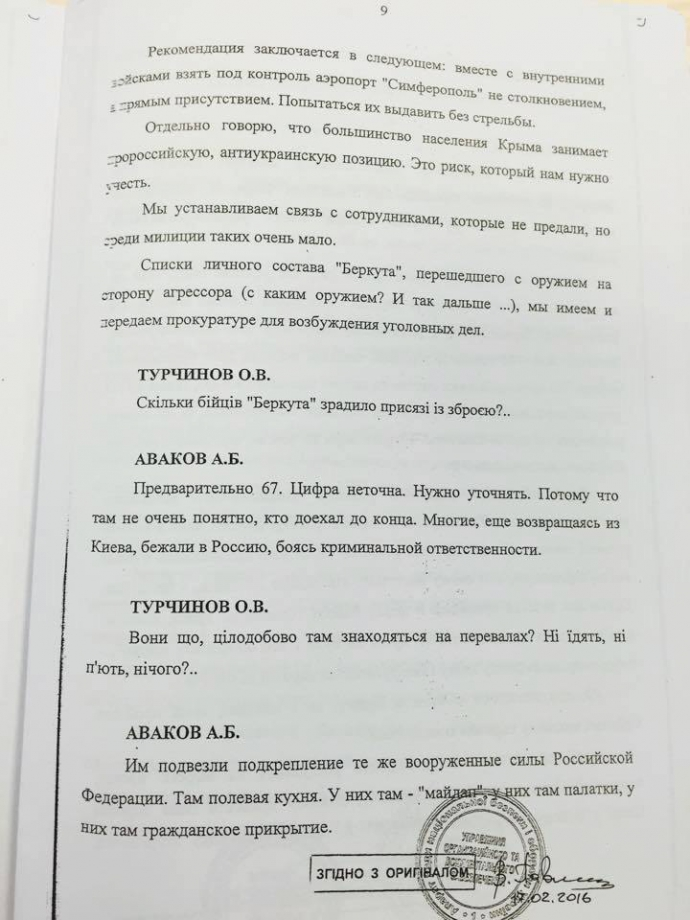 Громкая стенограмма СНБО времен аннексии Крыма: опубликован полный документ (6)