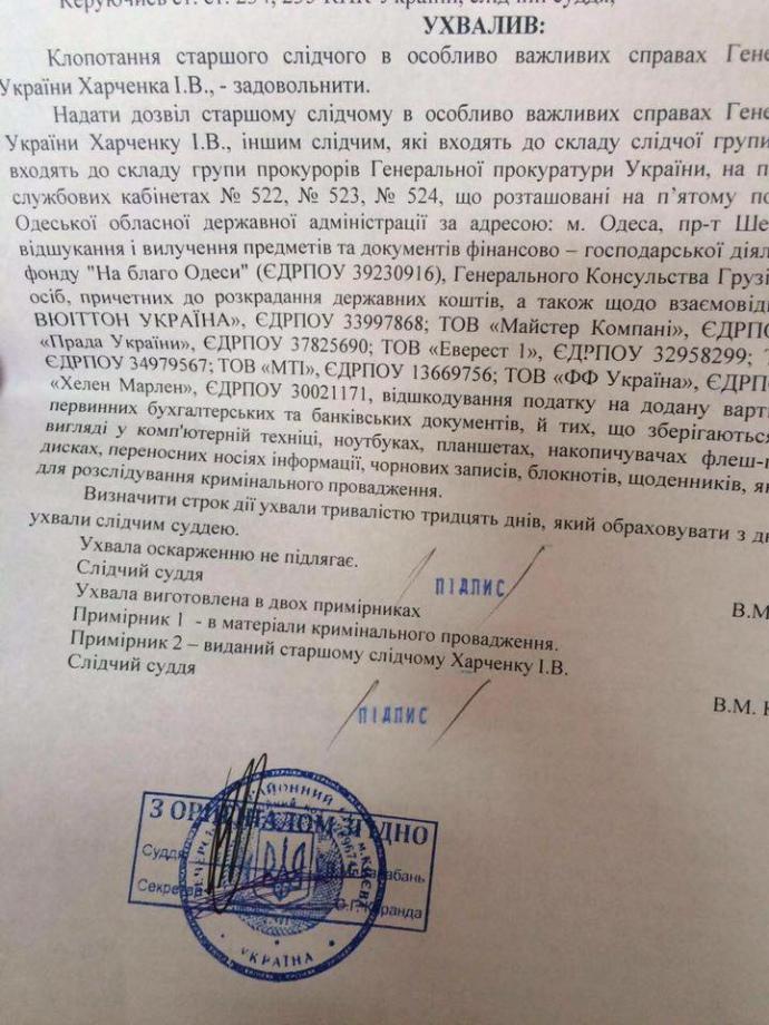 Обшук соратника Саакашвілі в Одесі: з'явилися нові подробиці (3)