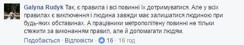 У Києві спалахнув гучний скандал через незрячого в метро (4)