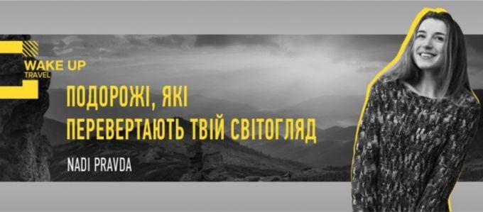Надія Варволік: подорожі, які перевертають твій світогляд - ексклюзивна трансляція на ONLINE.UA