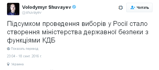 У Путіна створюють нову спецслужбу: соцмережі в шоці (6)
