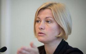 Геращенко сообщила о неожиданных моментах в законе о реинтеграции