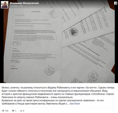 Политолог сообщил, как Рабинович добился возврата Украине 2 млрд грн через арест недвижимости лидера Оппоблока (1)
