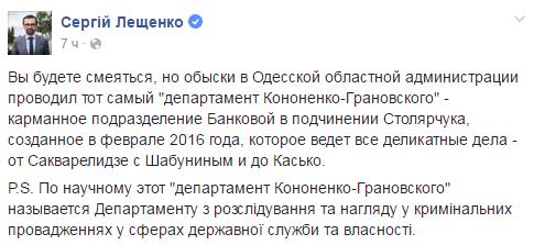 Обшук соратника Саакашвілі в Одесі: з'явилися нові подробиці (1)