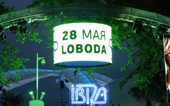 В Одессе акция против концерта Лободы переросла в драку появились
