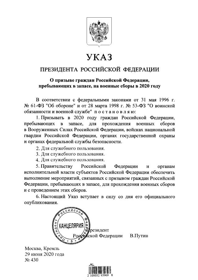 Путін почав термінові військові збори - що відбувається (1)